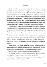 Взаимодействия органов местного самоуправления и органов  Реферат Взаимодействия органов местного самоуправления и органов государственной власти субъекта РФ 3
