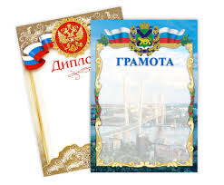 Печать дипломов грамот и благодарностей во Владивостоке Дипломы грамоты благодарности