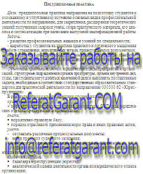 СИБИТ Отчеты по преддипломной юридической практике Преддипломная юридическая практика СИБИТ