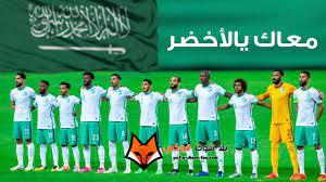 متابعة مباراة السعودية والاردن اليوم في نهائي كأس غرب اسيا ومباراة السعودية  والصين في تصفيات كأس