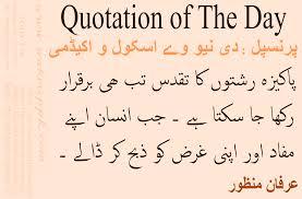 Urdu Quotations Urdu Sayings Urdu Quotes About Life Learn Urdu