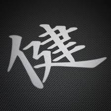 letter d in japanese japanese kanji stickers muraldecal com