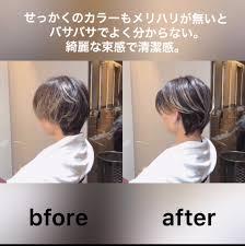 ワックスの付け方マッシュ 加藤晴久 美容師