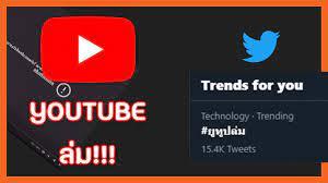 YOUTUBE ล่ม!!? - YouTube
