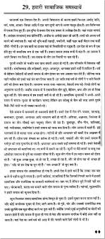 essay about social problem essay on social problems of teenagers  essay on ldquo our social problems rdquo in hindi