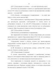 Учет и анализ вложений во внеоборотные активы предприятия  Учет вложений во внеоборотные активы конспект Бухгалтерский учет 2
