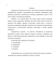 Жизненный цикл управленческого решения Рефераты Банк рефератов  Жизненный цикл управленческого решения 16 04 15