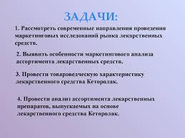Маркетинговые исследования российского рынка лекарственных  маркетинговых исследований рынка лекарственных средств 2 Выявить особенности маркетингового анализа ассортимента лекарственных средств