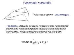 Презентация к уроку математики по теме Многогранники класс Усеченная пирамида Боковые грани трапеции Теорема Площадь боковой поверхно