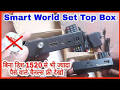 Image result for smart world iptv box