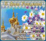 Поздравление православное с днем ангела в прозе 9