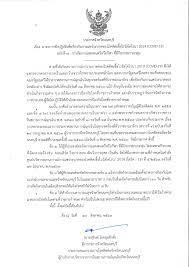 ศูนย์ปฏิบัติการเหตุการณ์การแพร่ระบาดของโรคโควิด-19 จ.นนทบุรี : :