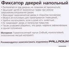 Фиксатор для <b>двери Palladium</b> BS 46.42 в Краснодаре – купить по ...