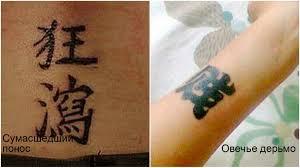настоящий перевод китайских тату иероглифов ололо смешные