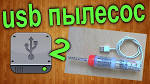 Как сделать пылесос в домашних условиях
