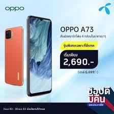 รุ่นพิเศษเฉพาะดีแทค!! OPPO A73 เริ่มเพียง 2,690 บาท (วันนี้ - 30 พ.ย. 63) -  COTRPRO.COM โคตรโปร แหล่งรวมโปรดี ของถูก