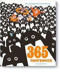 <b>365 пингвинов</b> (Жан-Люк Фроманталь, Жоэль Жоливе, Ася ...