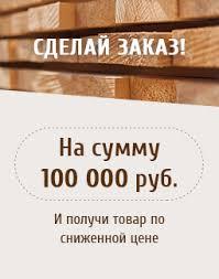 <b>Доска шпунтованная</b> для <b>пола</b>: цена в Москве. Купить ...