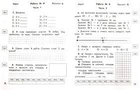 Контрольная по математике тест для детей класса ru Фото контрольная по математике тест для детей 2 класса
