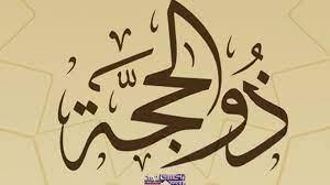 غرة ذي الحجة 1442- 2021 أول أيام شهر ذو الحجة في السعودية ومصر والوطن العربي