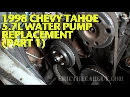 chevy tahoe l water pump replacement part  1998 chevy tahoe 5 7l water pump replacement part 1 ericthecarguy