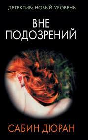 «<b>Вне подозрений</b>» <b>Дюран</b> Сабин - описание книги ...