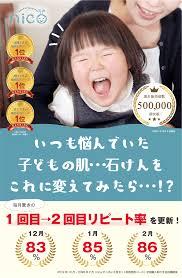 敏感肌のためのスキンケア【nico】石鹸 公式通販サイト