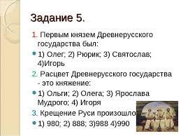 Презентация по истории класс на тему Контрольная работа по теме  Задание 5 1 Первым князем Древнерусского государства был 1 Олег 2