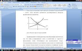 Особенности ценообразования при различных моделях рынка Курсовая  Рис 2 Модель спроса и предложения Принципиальное отличие рыночного ценообразования