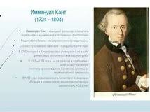 immanuel kant essay what is the best college essay editing immanuel kant essays and papers