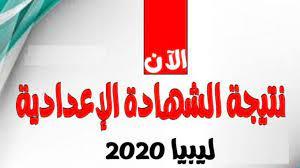 رابط الاستعلام عن نتيجة الشهادة الإعدادية 2020 فى ليبيا المنطقة الشرقية  moe.gov.ly