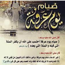 صور عن يوم الترويه مكتوب عليها أدعية - المصري نت