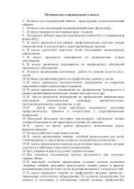 аналитическая справка по результатам всоко Количество спецгрупп организованно по физкультуре 48