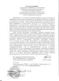 Наука Государственная научная аттестация Отзыв на автореферат З М Гусейновой