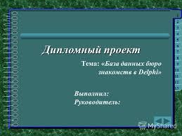 Презентация на тему Дипломный проект Тема База данных бюро  1 Дипломный