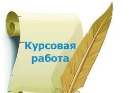 Готовая курсовая работа по финансам от руб Готовая курсовая работа по финансам 1 ru