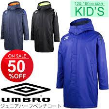 half bench coat youth kids child ann bath umbro soccer football club activities attending school