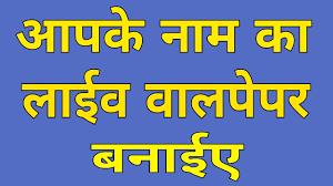 beautiful design name wallpaper live hindi urdu you