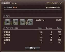 Ff14 潜水艦 改