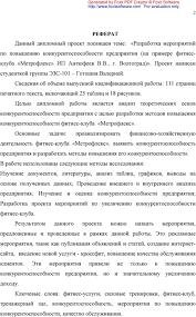 Дипломная работа Министерство образования и науки Российской  Целью дипломной работы является анализ теоретических основ конкурентоспособности предприятия с целью разработки методов повышения конкурентоспособности
