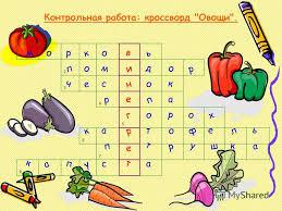 Презентация на тему Контрольная работа кроссворд Овощи м о р  1 Контрольная работа