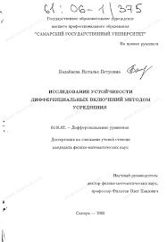 Диссертация на тему Исследование устойчивости дифференциальных  Диссертация и автореферат на тему Исследование устойчивости дифференциальных включений методом усреднения