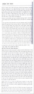 essay on the literature and society in hindi