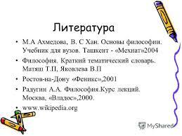 Презентация на тему ТАШКЕНТСКИЙ ИНСТИТУТ ТЕКСТИЛЬНОЙ И ЛЕГКОЙ  31 Литература