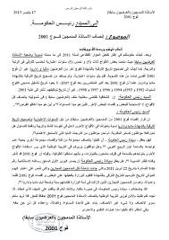 الأساتذة المدمجون فوج 2001 يوجهون رسالة تظلم إلى رئيس الحكومة