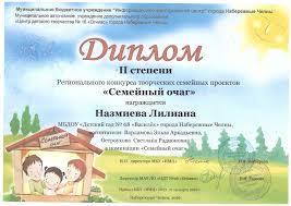 Региональные Назмиева Лилиана Диплом ii степени Регионального конкурса творческих семейных проектов Семейный очаг 2016