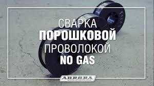Сварка <b>порошковой</b> самозащитной проволокой (без газа ...