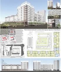 Проект многоэтажного жилого дома в условиях реконструкции квартала  Проект многоэтажного жилого дома в условиях реконструкции квартала в Новосибирске