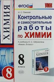 Контрольные и самостоятельные работы по химии класс к учебнику  Купить Павлова Н С Контрольные и самостоятельные работы по химии 8 класс