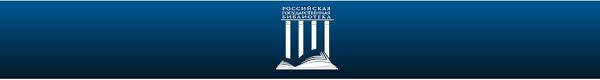 Электронные ресурсы в свободном доступе Открытая Русская Электронная Библиотека РГБ orel